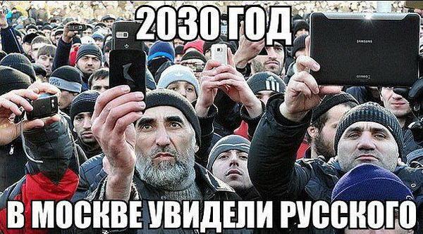 2030 год: в Москве увидели русского