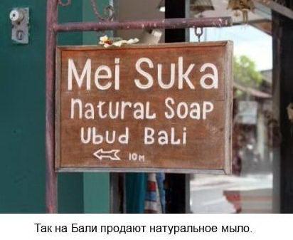 Смешные названия в русском звучании 13 dobrosos