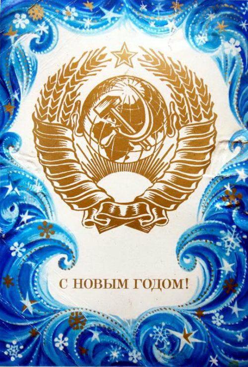 Советские новогодние открытки 01 dobrosos