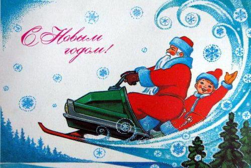 Советские новогодние открытки 10 dobrosos