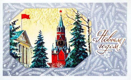 Советские новогодние открытки 13 dobrosos