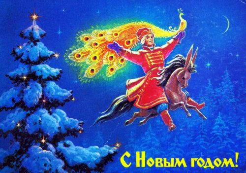 Советские новогодние открытки 17 dobrosos