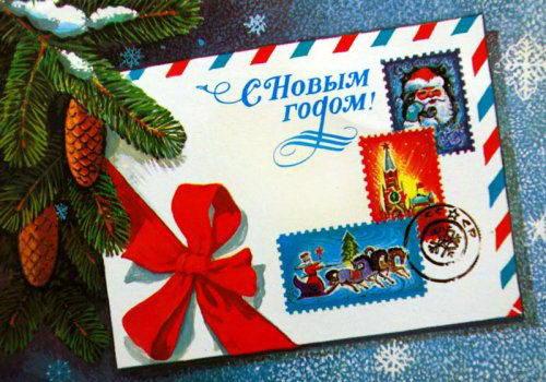 Советские новогодние открытки 19 dobrosos