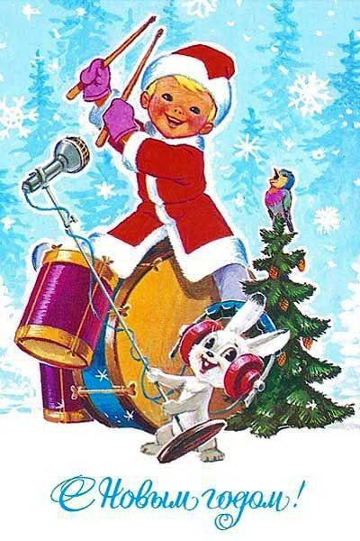 Советские новогодние открытки 23 dobrosos