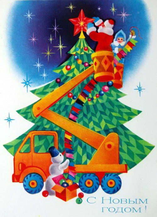Советские новогодние открытки 25 dobrosos