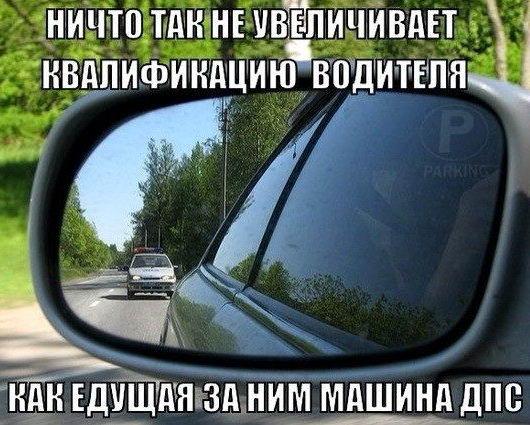квалификация водителя