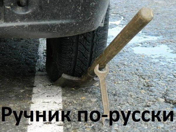 ручник по-русски