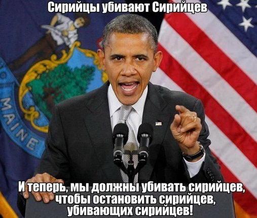 Про Обаму 02 dobrosos
