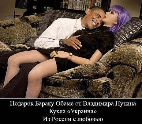 Про Обаму 03 dobrosos