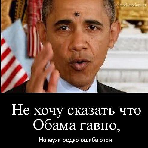 Про Обаму 05 dobrosos