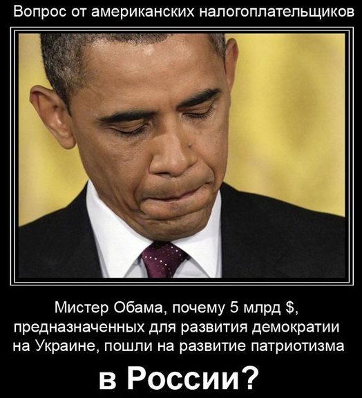 Про Обаму 06 dobrosos