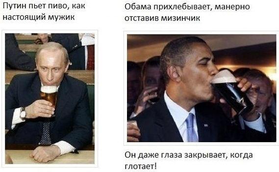 Про Обаму 09 dobrosos