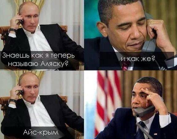 Про Обаму 11 dobrosos