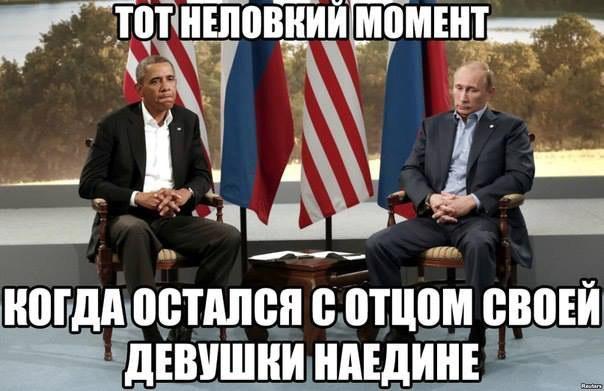Про Обаму 16 dobrosos