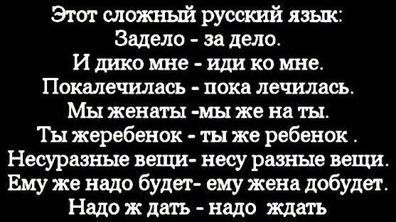 Сложный русский язык