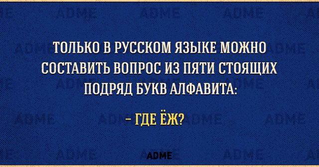 русский язык 01