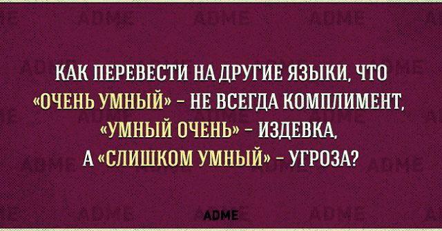 русский язык как сломать мозг иностранцу