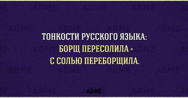 русский язык как сломать мозг иностранцу русские непобедимы