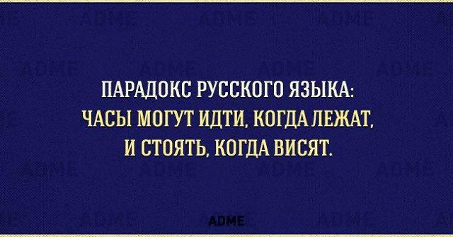русский язык сломай мозг иностранцу