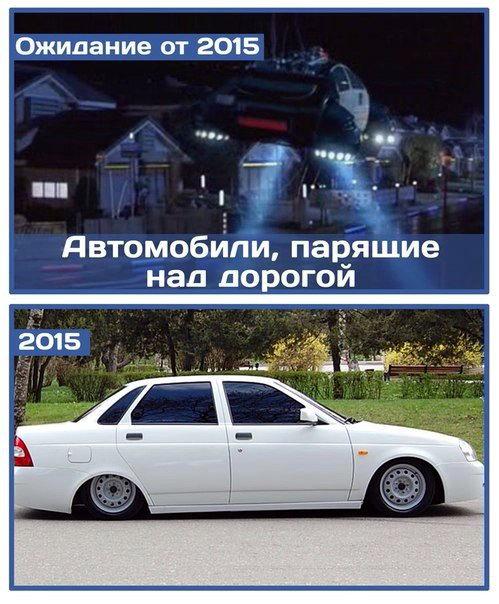 2015 ожидание и реальность 2