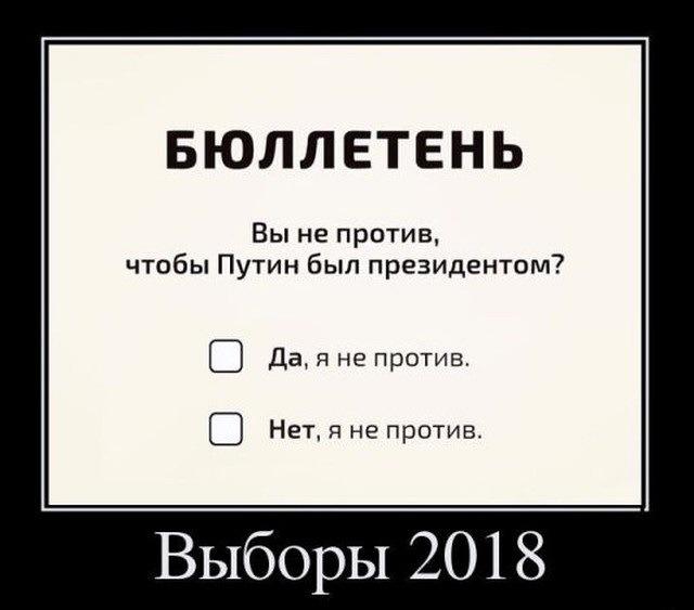 про выборы 2018