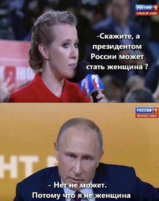 путин выборы