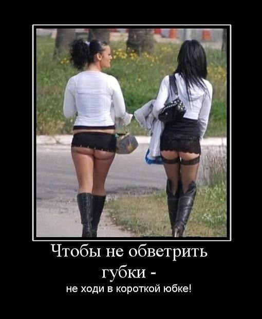 демотиваторы девушки