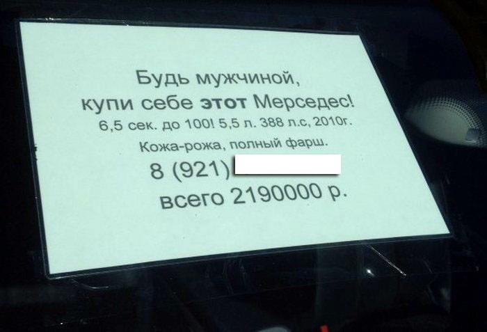 Mercedes-Benz GL500 продажа, пример хорошего маркетинга