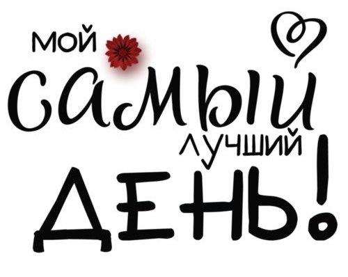 позитивные надписи на белом фоне
