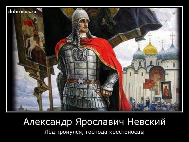Александр Ярославич Невский: Лед тронулся, господа крестоносцы