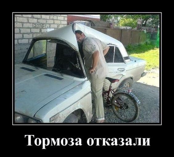 авто демотиваторы, автомобильная тема демотиваторы