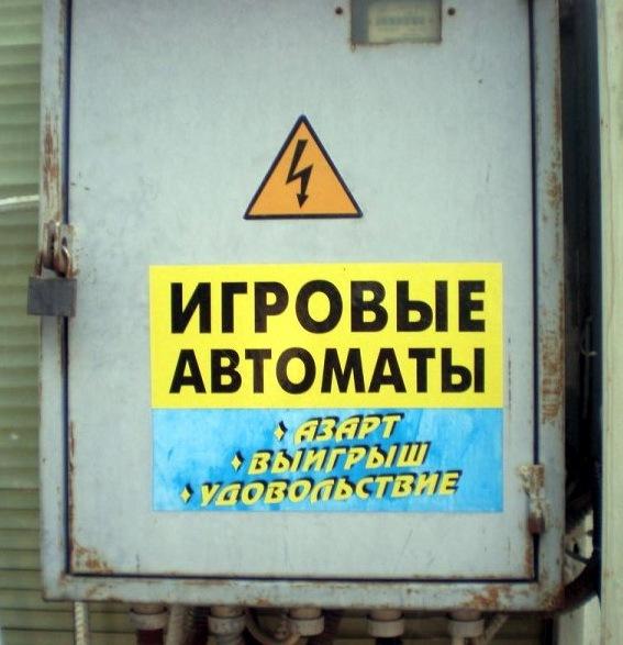 игровые автоматы огромное удовольствие надписи