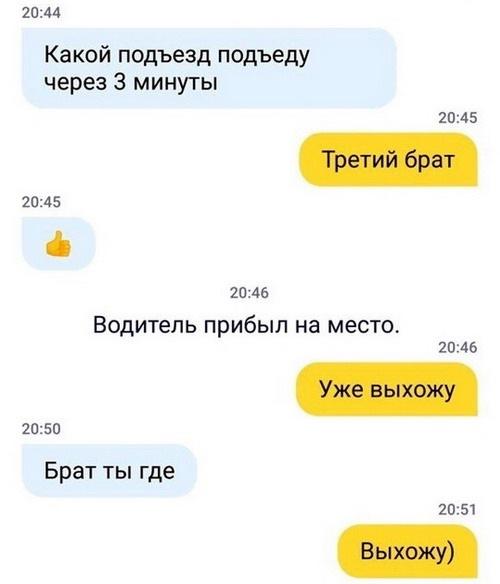 чат с водителем приколы яндекс такси переписка